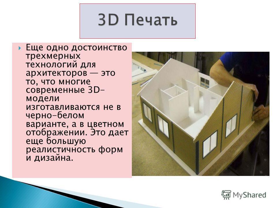 Существуют принтеры, которые могут не только сверх точно передать основную идею проектировщика, но и выявить те или иные недостатки и вовремя их скорректировать. Кроме того, с помощью 3D- печати можно создавать макеты не только отдельного сооружения,