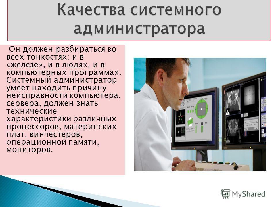Системный администратор- человек, отвечающий за нормальную, штатную работу компьютеров в организации.