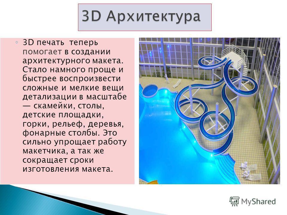 3D архитектор – это человек, который создает свой проект на бумаге либо в электронном виде.