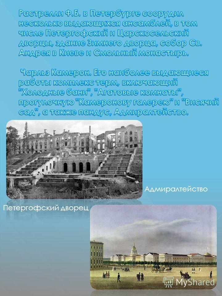 Петергофский дворец Адмиралтейство