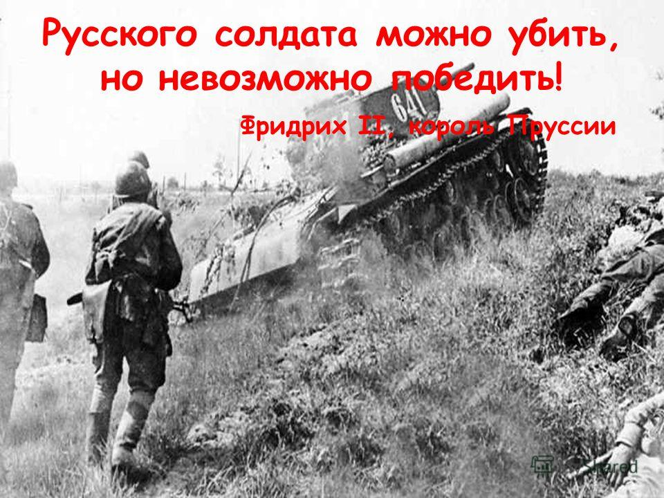 По истории на тему курская битва