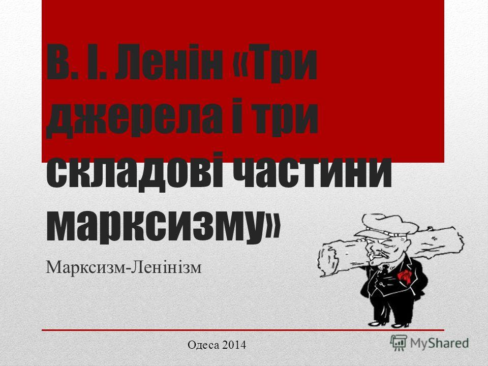 В. І. Ленін «Три джерела і три складові частини марксизму» Марксизм-Ленінізм Одеса 2014
