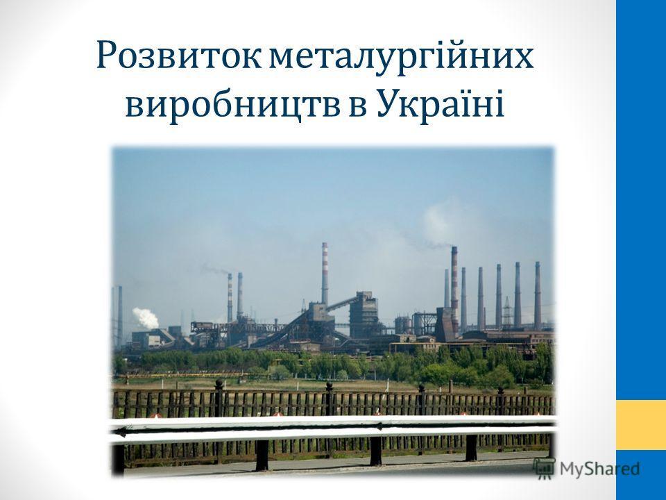 Розвиток металургійних виробництв в Україні