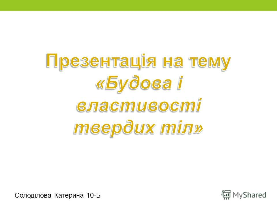 Солоділова Катерина 10-Б