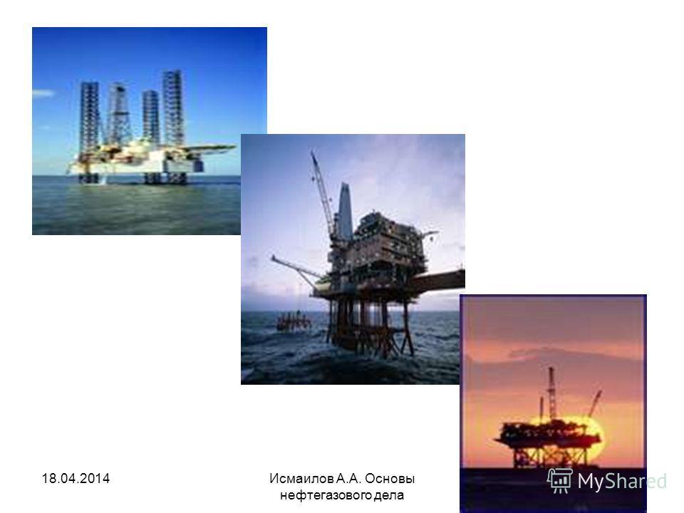 Исмаилов А.А. Основы нефтегазового дела 10518.04.2014