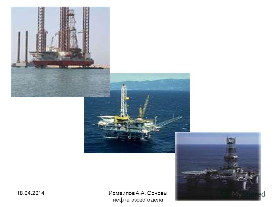 Исмаилов А.А. Основы нефтегазового дела 10618.04.2014