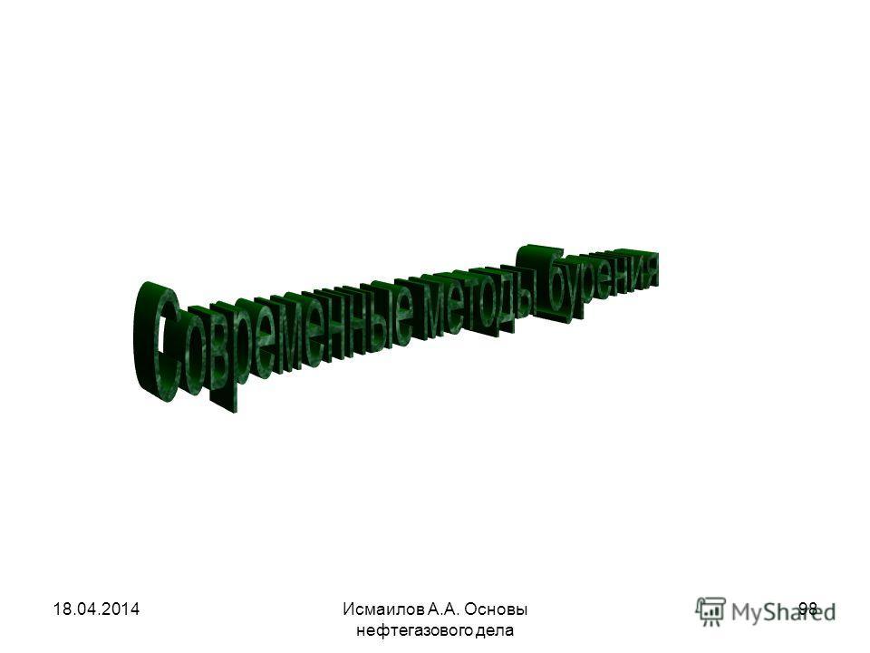 Исмаилов А.А. Основы нефтегазового дела 98 18.04.2014