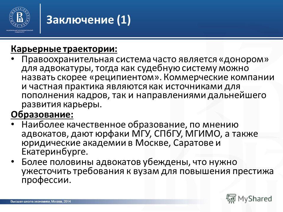 Заключение (1) Высшая школа экономики, Москва, 2014 Карьерные траектории: Правоохранительная система часто является «донором» для адвокатуры, тогда как судебную систему можно назвать скорее «реципиентом». Коммерческие компании и частная практика явля