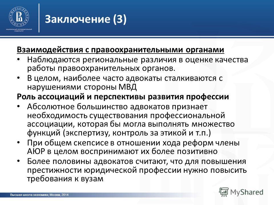 Заключение (3) Высшая школа экономики, Москва, 2014 Взаимодействия с правоохранительными органами Наблюдаются региональные различия в оценке качества работы правоохранительных органов. В целом, наиболее часто адвокаты сталкиваются с нарушениями сторо