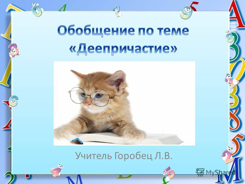 Учитель Горобец Л.В.
