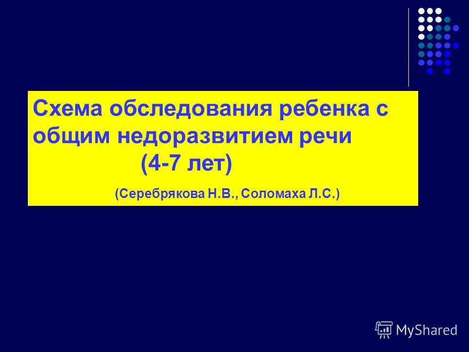 Схема обследования ребенка с общим недоразвитием речи (4-7 лет) (Серебрякова Н.В., Соломаха Л.С.)