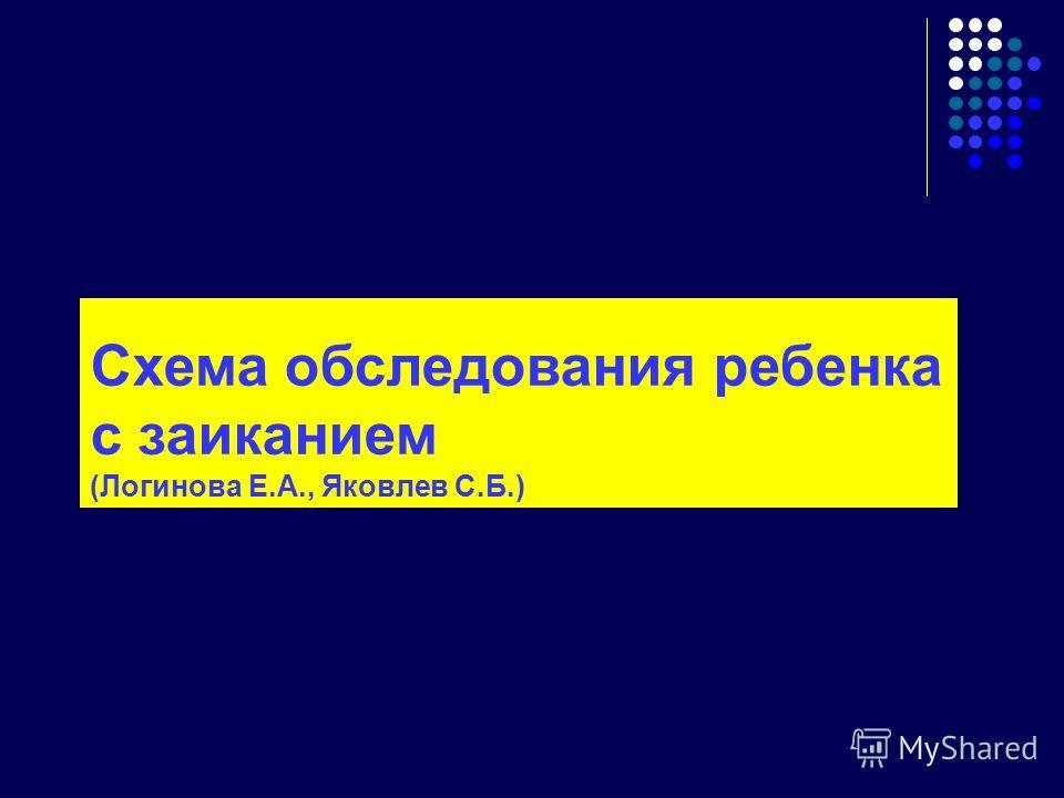 Схема обследования ребенка с заиканием (Логинова Е.А., Яковлев С.Б.)