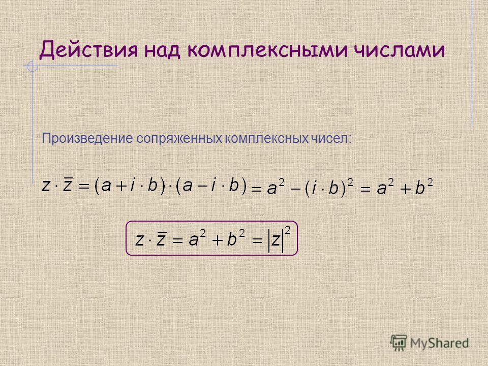 Действия над комплексными числами Произведение сопряженных комплексных чисел: