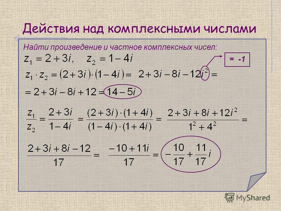 Действия над комплексными числами Найти произведение и частное комплексных чисел: = -1