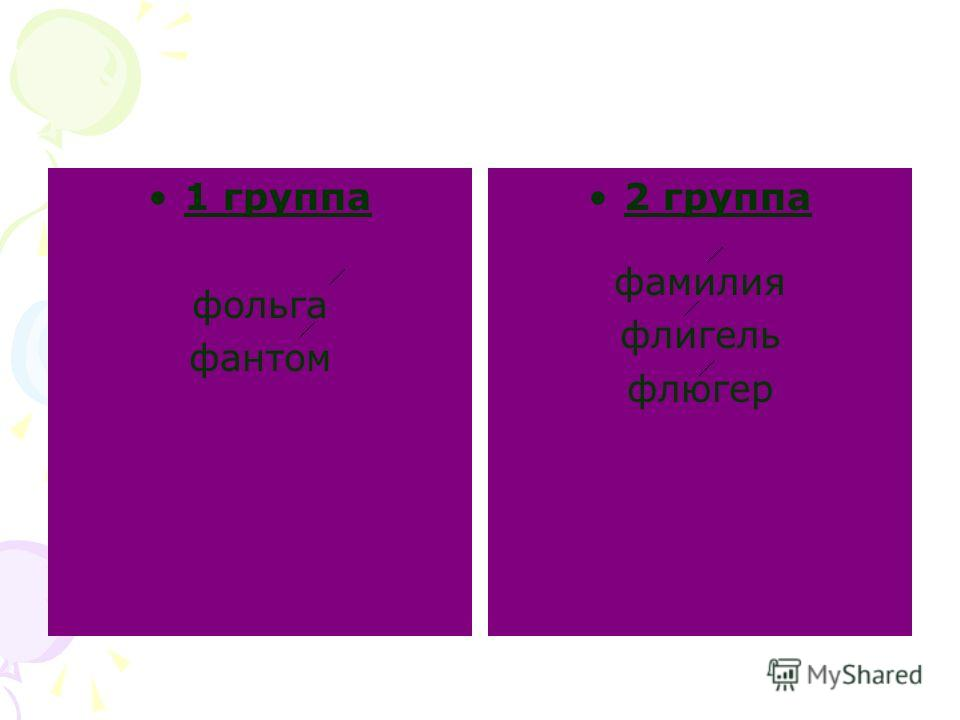 1 группа фольга фантом 2 группа фамилия флигель флюгер