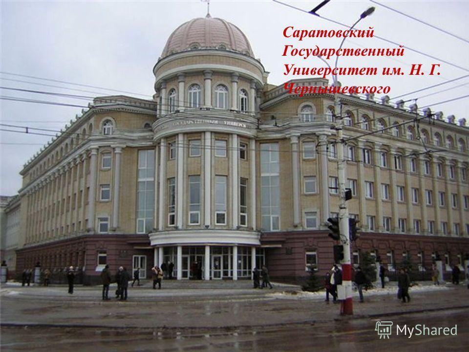 Саратовский Государственный Университет им. Н. Г. Чернышевского
