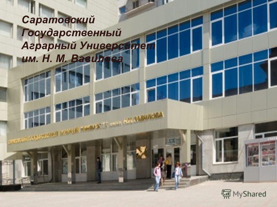 Саратовский Государственный Аграрный Университет им. Н. М. Вавилова