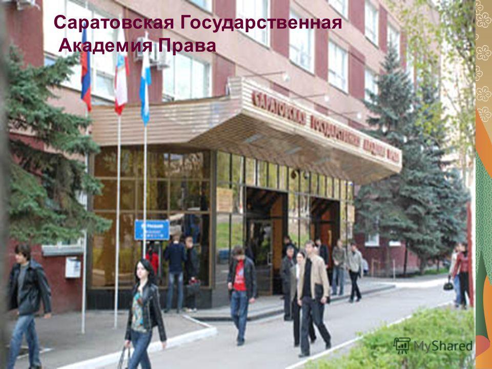 Саратовская Государственная Академия Права