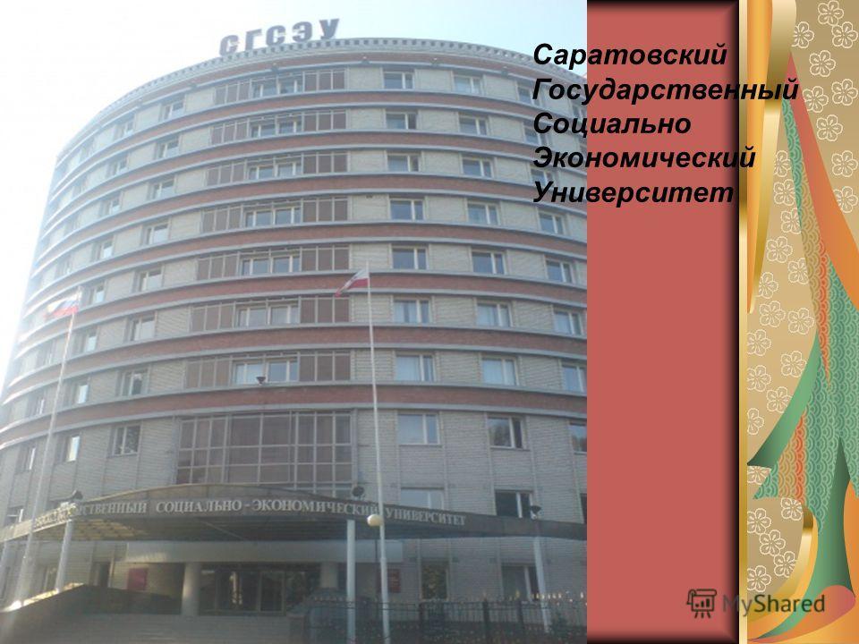 Саратовский Государственный Социально Экономический Университет