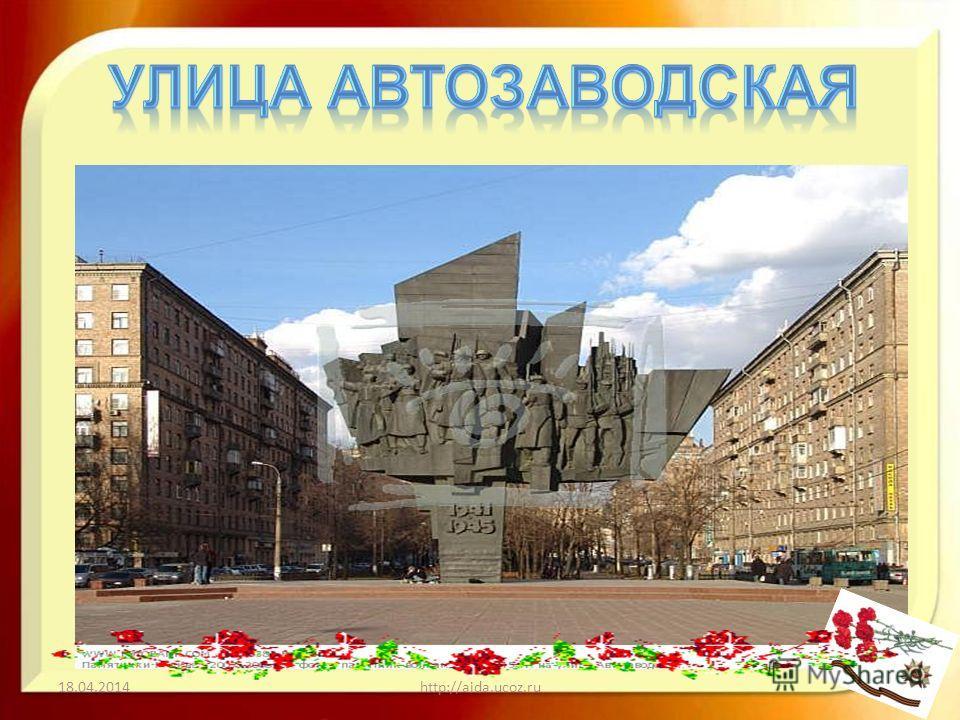 18.04.201418http://aida.ucoz.ru