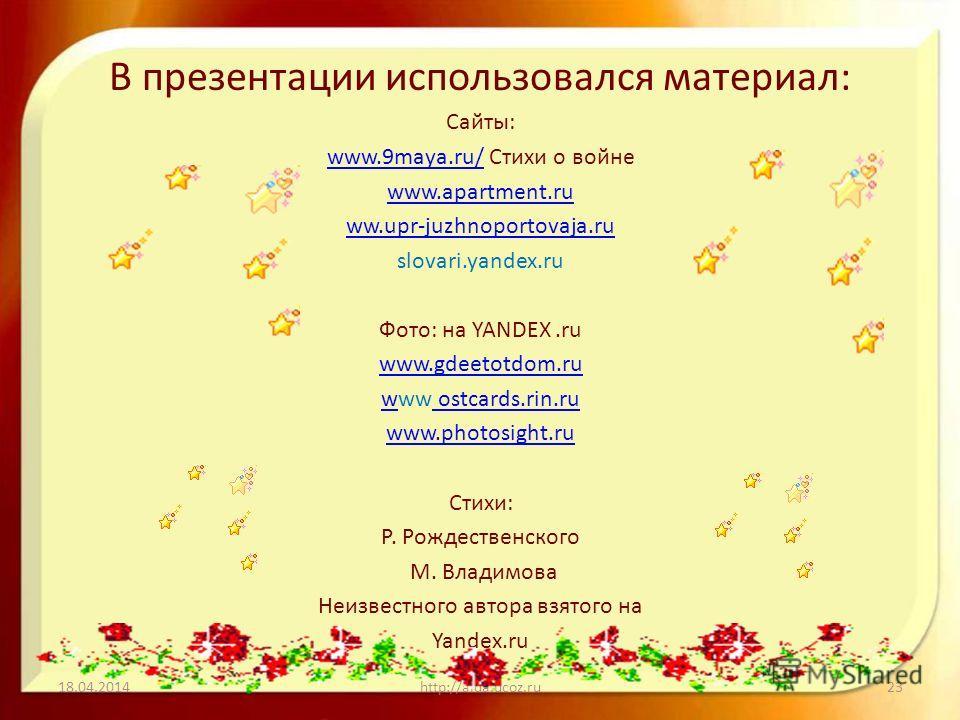 В презентации использовался материал: Сайты: www.9maya.ru/www.9maya.ru/ Стихи о войне www.apartment.ru ww.upr-juzhnoportovaja.ru slovari.yandex.ru Фото: на YANDEX.ru www.gdeetotdom.ru wwww ostcards.rin.ru ostcards.rin.ru www.photosight.ru Стихи: Р. Р