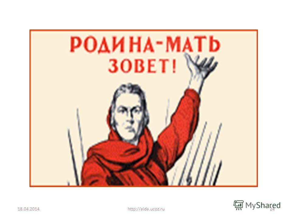 18.04.2014http://aida.ucoz.ru24