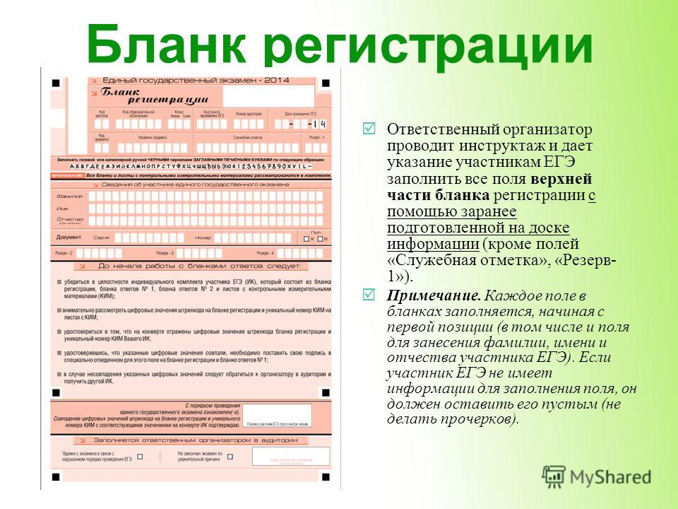 Бланк регистрации Ответственный организатор проводит инструктаж и дает указание участникам ЕГЭ заполнить все поля верхней части бланка регистрации с помощью заранее подготовленной на доске информации (кроме полей «Служебная отметка», «Резерв- 1»). Пр