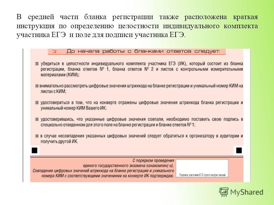 В средней части бланка регистрации также расположена краткая инструкция по определению целостности индивидуального комплекта участника ЕГЭ и поле для подписи участника ЕГЭ.