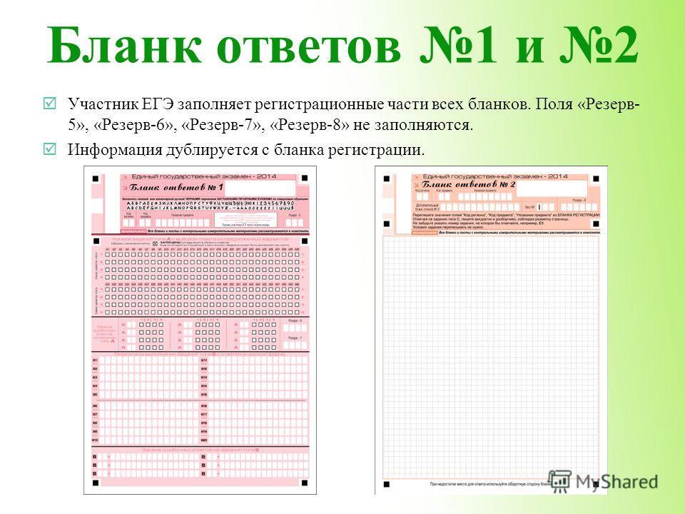 Бланк ответов 1 и 2 Участник ЕГЭ заполняет регистрационные части всех бланков. Поля «Резерв- 5», «Резерв-6», «Резерв-7», «Резерв-8» не заполняются. Информация дублируется с бланка регистрации.
