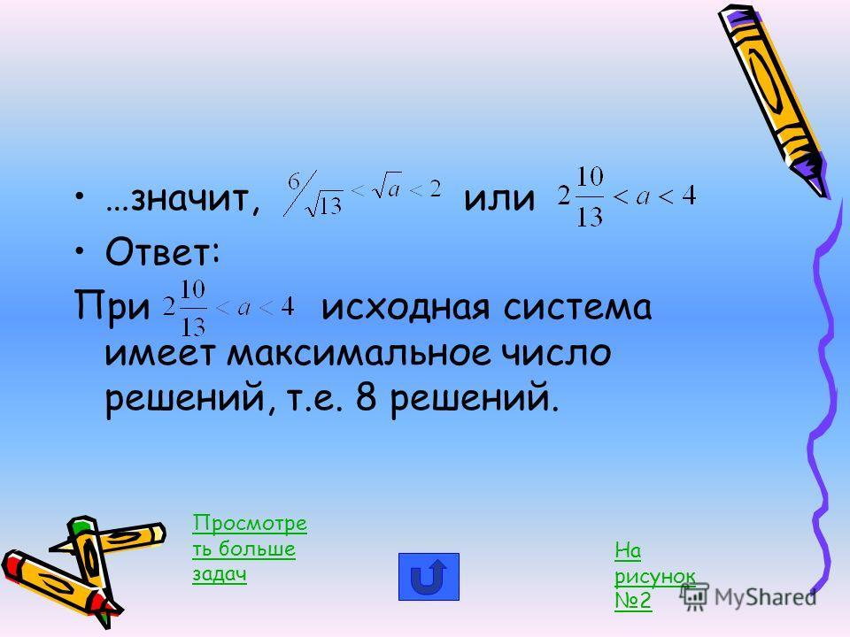 …значит, или Ответ: При исходная система имеет максимальное число решений, т.е. 8 решений. На рисунок 2 Просмотре ть больше задач