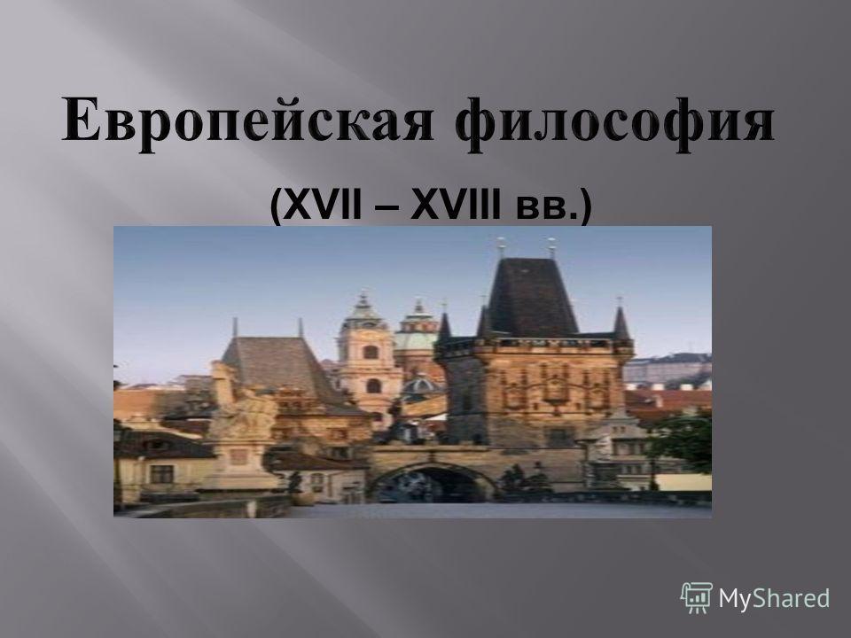 (XVII – XVIII вв.)