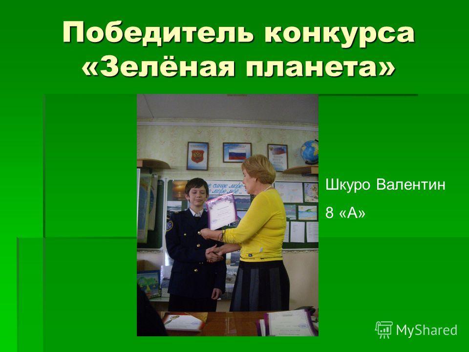 Победитель конкурса «Зелёная планета» Шкуро Валентин 8 «А»