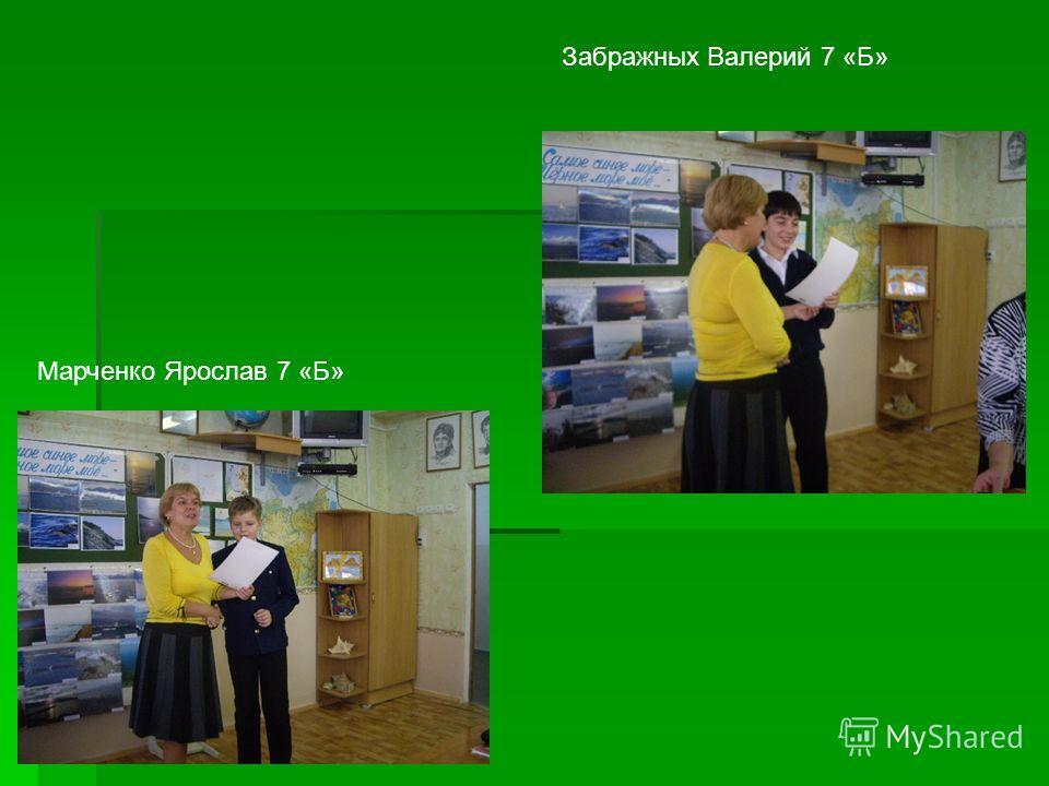Марченко Ярослав 7 «Б» Забражных Валерий 7 «Б»