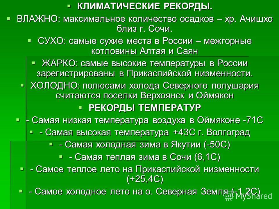 КЛИМАТИЧЕСКИЕ РЕКОРДЫ. КЛИМАТИЧЕСКИЕ РЕКОРДЫ. ВЛАЖНО: максимальное количество осадков – хр. Ачишхо близ г. Сочи. ВЛАЖНО: максимальное количество осадков – хр. Ачишхо близ г. Сочи. СУХО: самые сухие места в России – межгорные котловины Алтая и Саян СУ