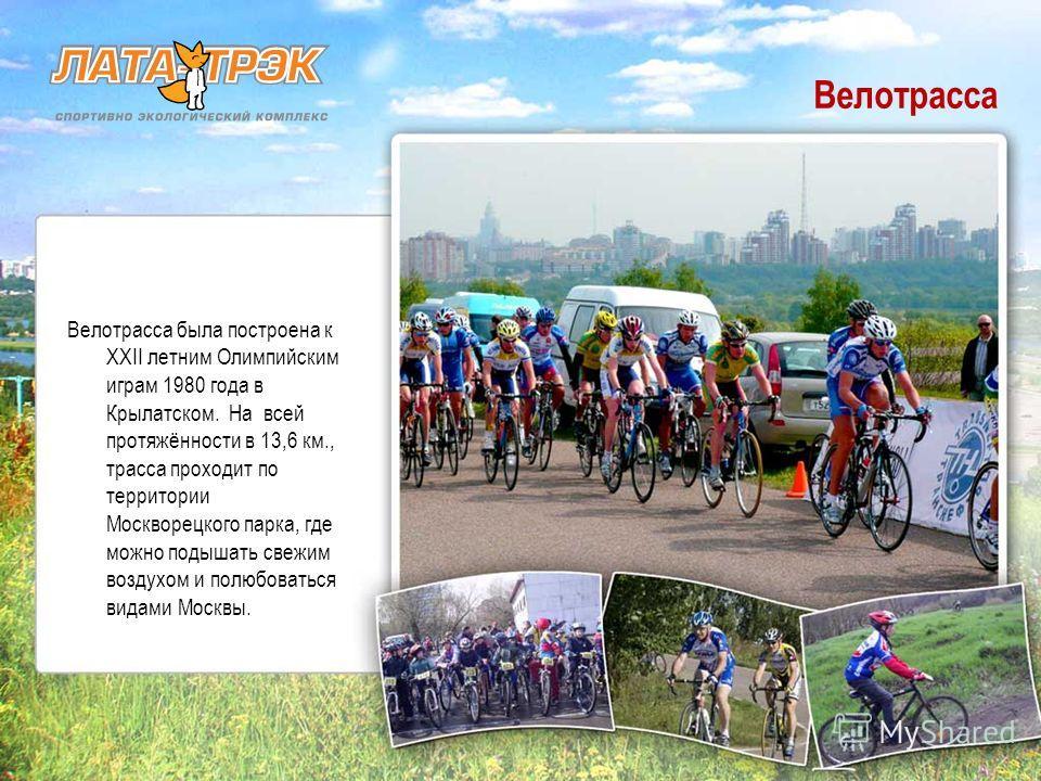Велотрасса Велотрасса была построена к XXII летним Олимпийским играм 1980 года в Крылатском. На всей протяжённости в 13,6 км., трасса проходит по территории Москворецкого парка, где можно подышать свежим воздухом и полюбоваться видами Москвы.