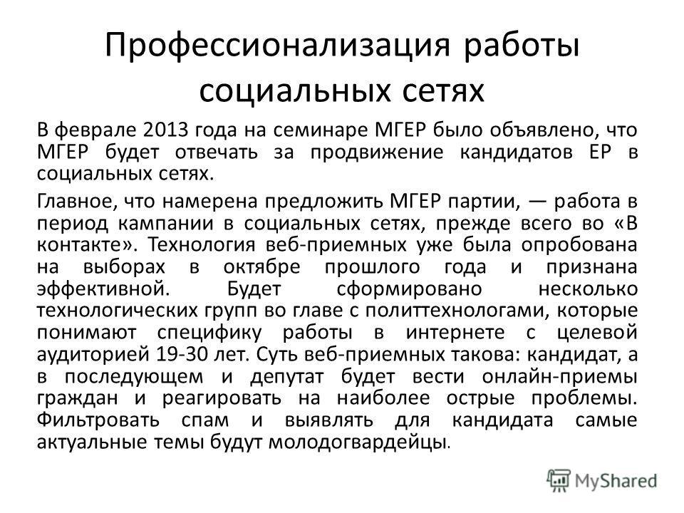 Профессионализация работы социальных сетях В феврале 2013 года на семинаре МГЕР было объявлено, что МГЕР будет отвечать за продвижение кандидатов ЕР в социальных сетях. Главное, что намерена предложить МГЕР партии, работа в период кампании в социальн