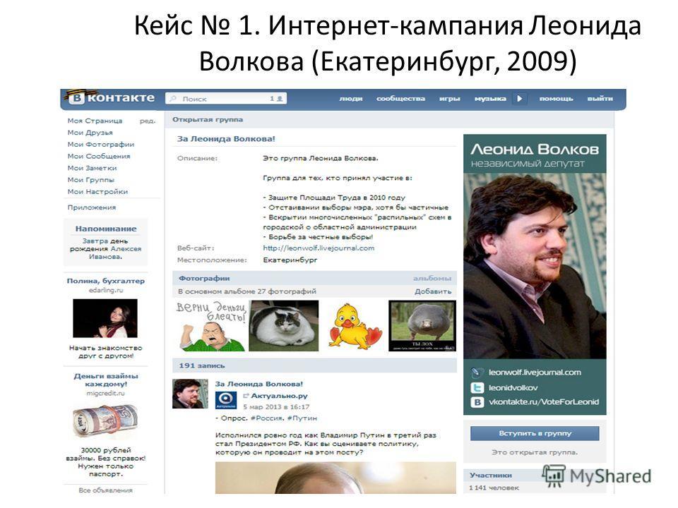 Кейс 1. Интернет-кампания Леонида Волкова (Екатеринбург, 2009)