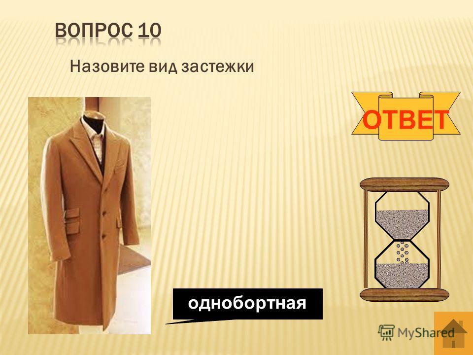 Назовите деталь одежды ОТВЕТ хлястик