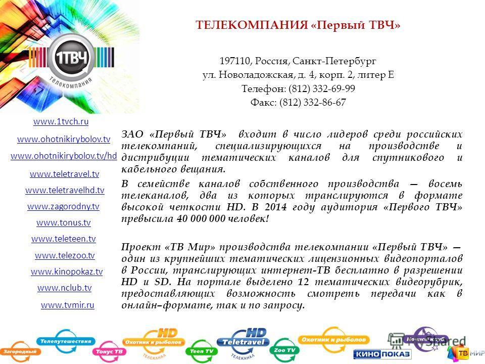 ЗАО «Первый ТВЧ» входит в число лидеров среди российских телекомпаний, специализирующихся на производстве и дистрибуции тематических каналов для спутникового и кабельного вещания. В семействе каналов собственного производства восемь телеканалов, два