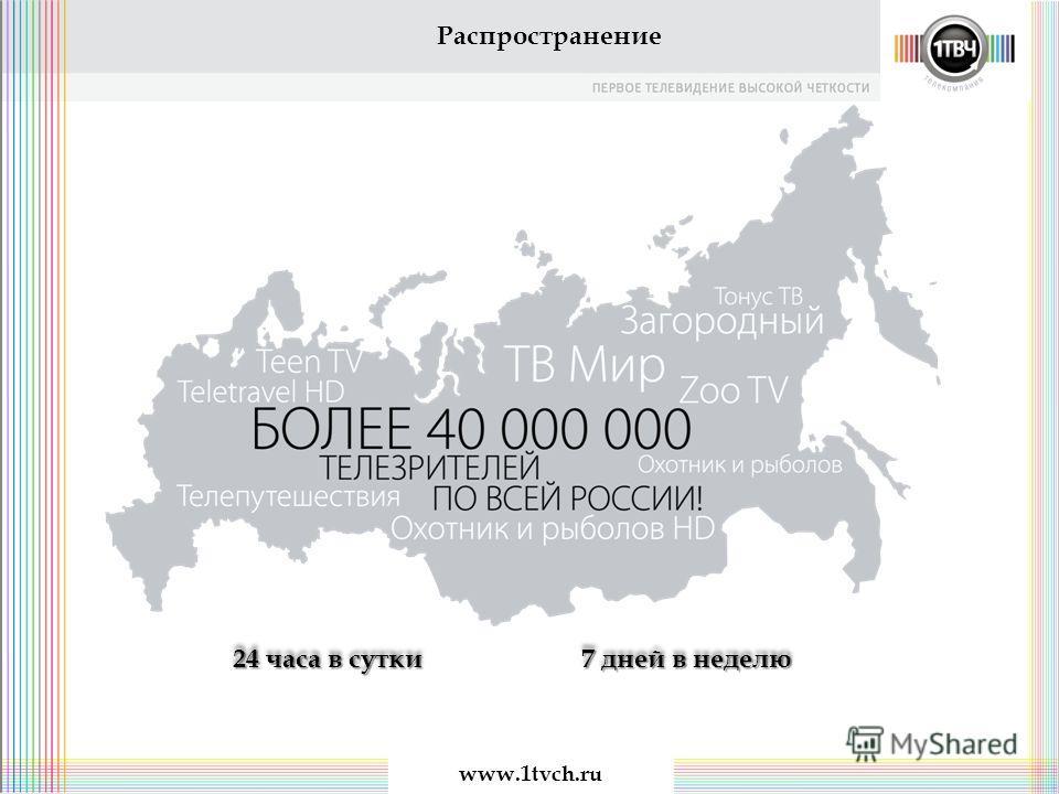 24 часа в сутки 24 часа в сутки 7 дней в неделю 7 дней в неделю Распространение www.1tvch.ru