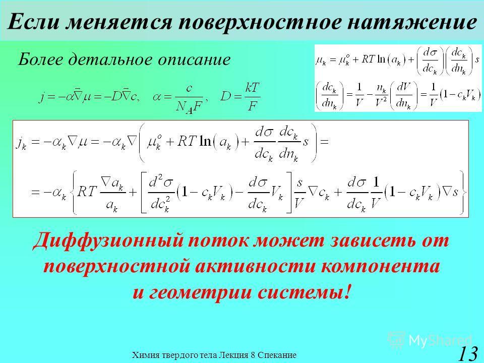 Химия твердого тела Лекция 8 Спекание 13 Если меняется поверхностное натяжение Диффузионный поток может зависеть от поверхностной активности компонента и геометрии системы! Более детальное описание