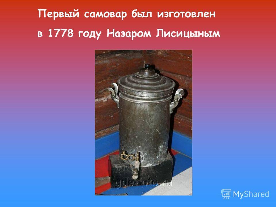 Первый самовар был изготовлен в 1778 году Назаром Лисицыным