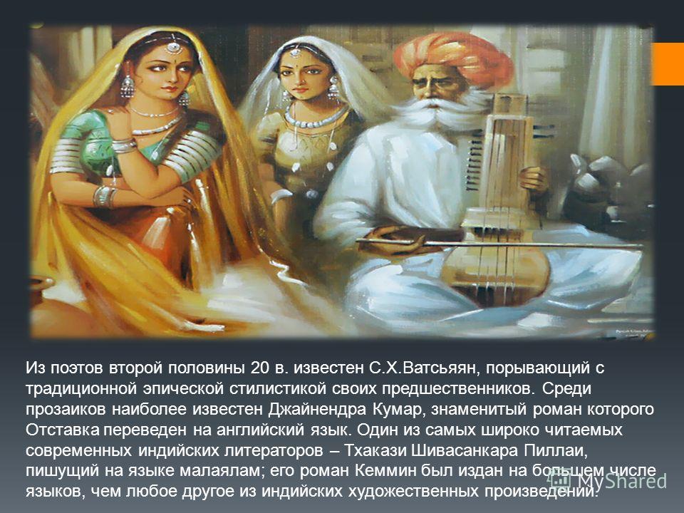 Из поэтов второй половины 20 в. известен С.Х.Ватсьяян, порывающий с традиционной эпической стилистикой своих предшественников. Среди прозаиков наиболее известен Джайнендра Кумар, знаменитый роман которого Отставка переведен на английский язык. Один и