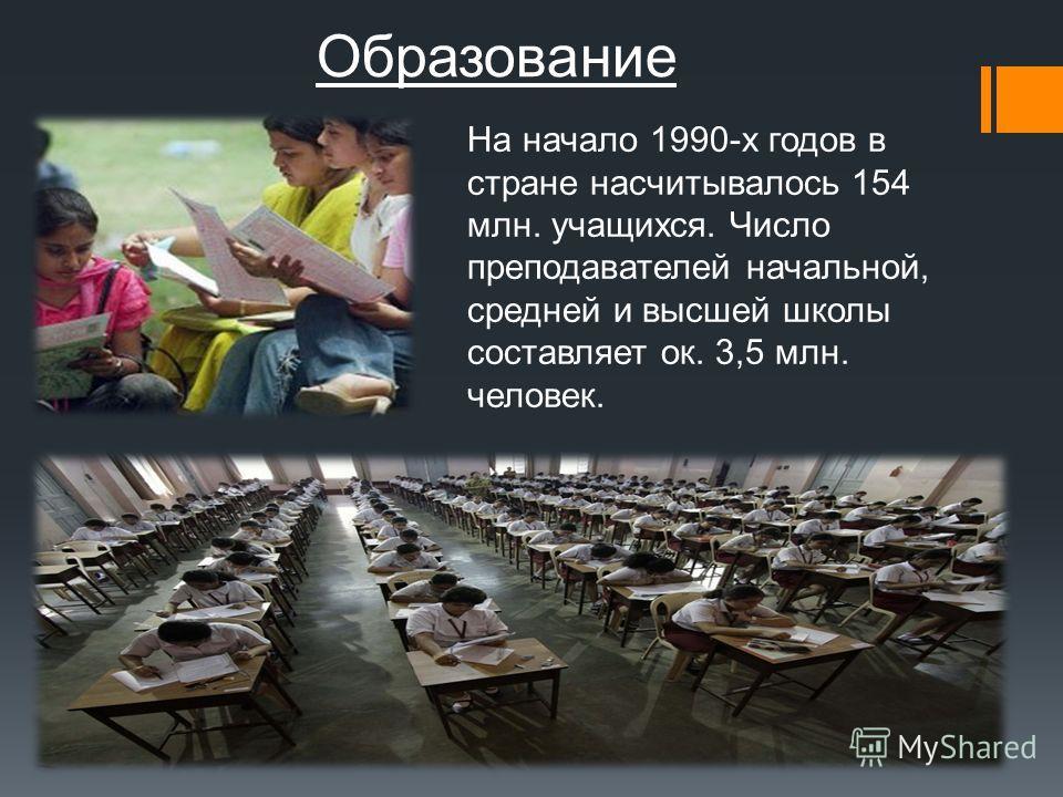 Образование На начало 1990-х годов в стране насчитывалось 154 млн. учащихся. Число преподавателей начальной, средней и высшей школы составляет ок. 3,5 млн. человек.