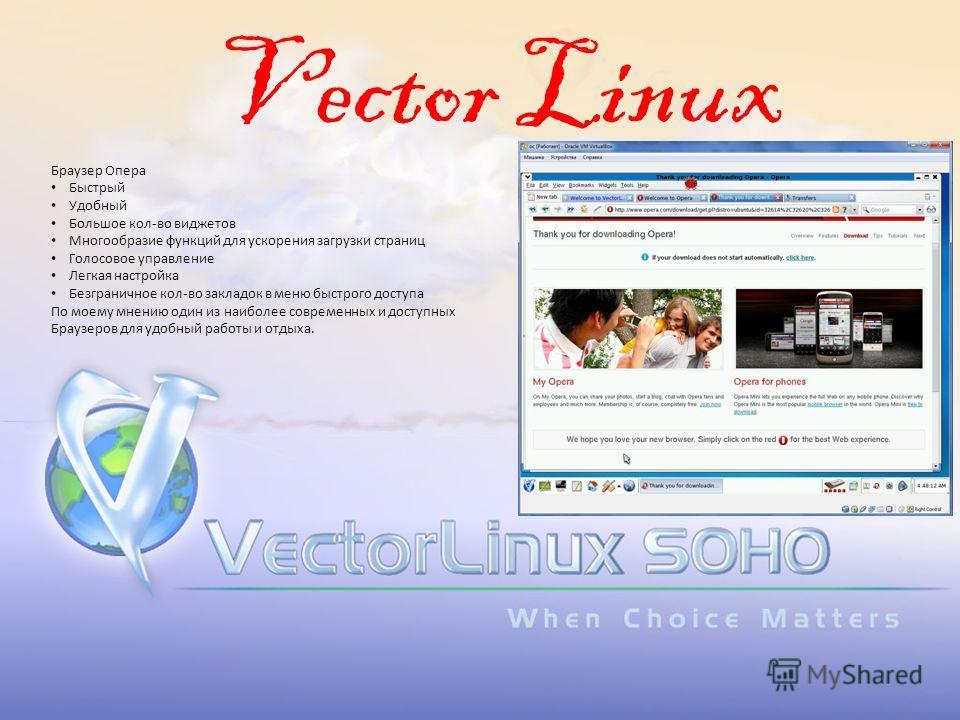 Vector Linux Браузер Опера Быстрый Удобный Большое кол-во виджетов Многообразие функций для ускорения загрузки страниц Голосовое управление Легкая настройка Безграничное кол-во закладок в меню быстрого доступа По моему мнению один из наиболее совреме