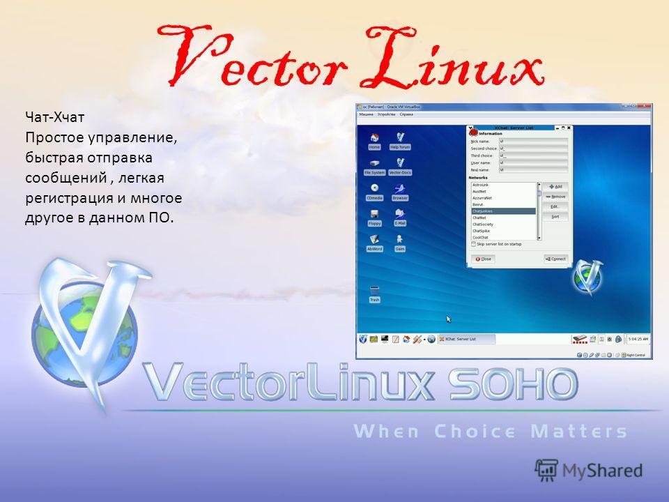 Vector Linux Чат-Хчат Простое управление, быстрая отправка сообщений, легкая регистрация и многое другое в данном ПО.