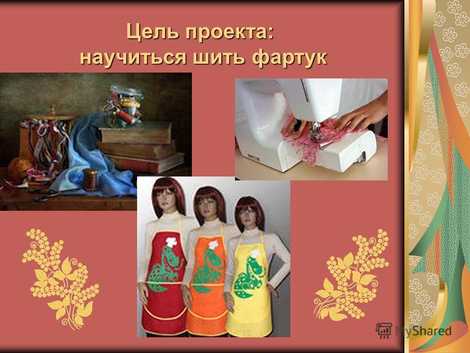 Цель проекта: научиться шить фартук