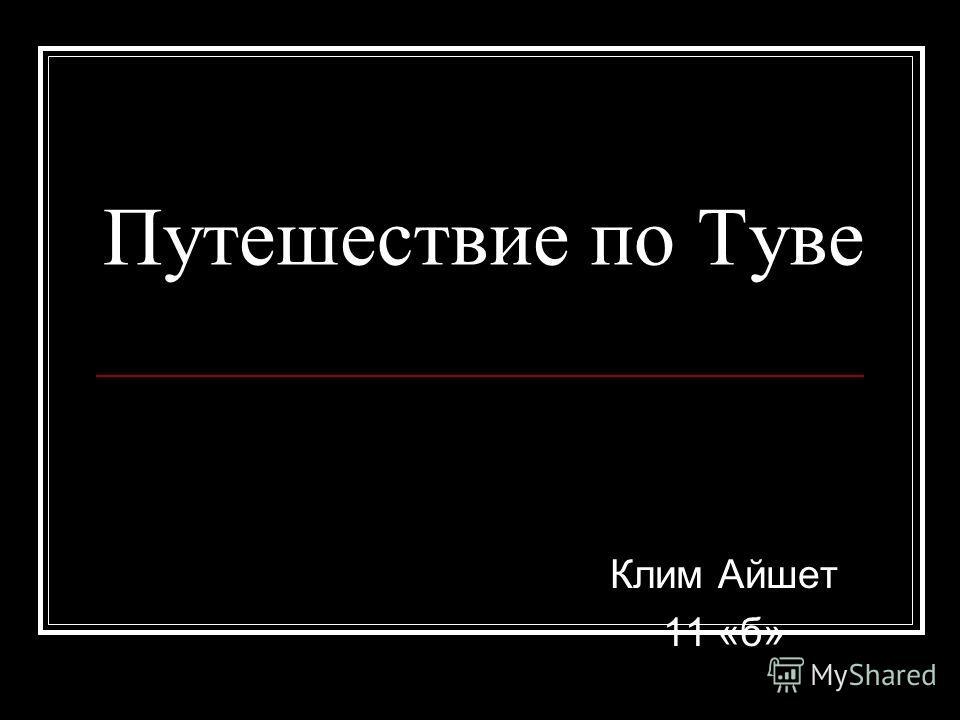 Путешествие по Туве Клим Айшет 11 «б»