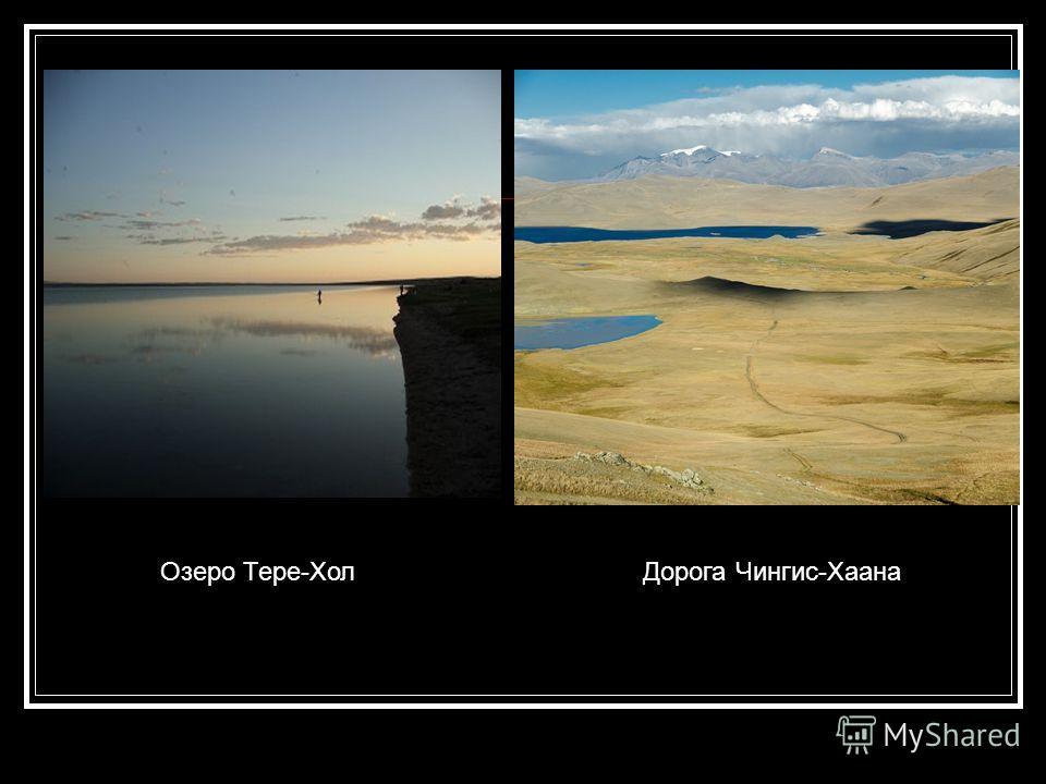 Озеро Тере-ХолДорога Чингис-Хаана