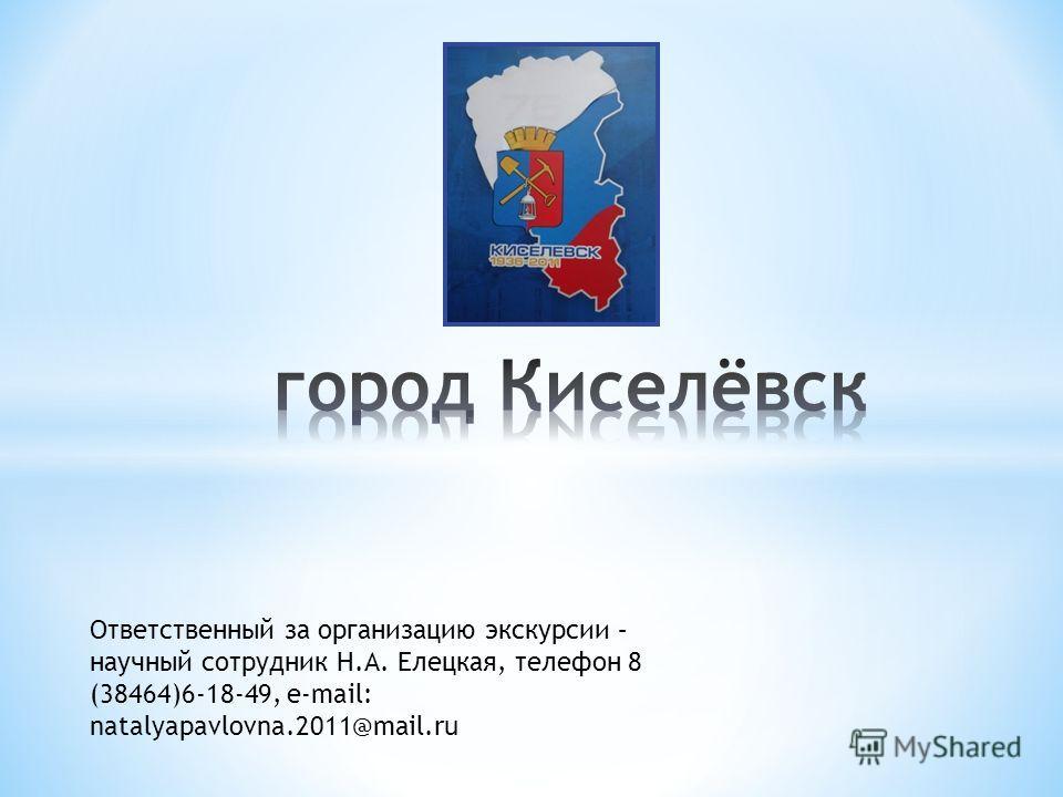 Ответственный за организацию экскурсии – научный сотрудник Н.А. Елецкая, телефон 8 (38464)6-18-49, e-mail: natalyapavlovna.2011@mail.ru
